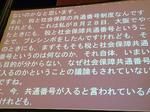 人権大会字幕2.JPG