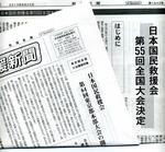 国民救援会機関紙(本部と東京).jpg