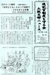 大阪支部ニュース.jpg