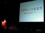 田中優子氏 講演.jpg